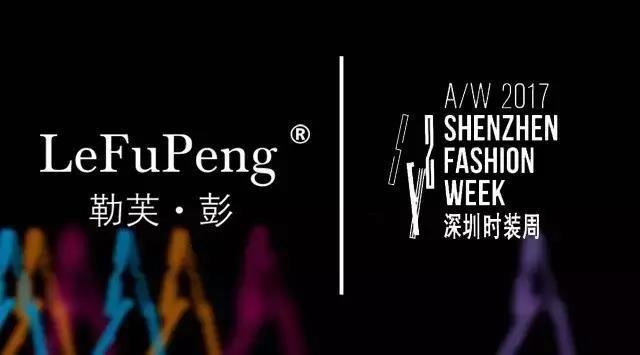 A/W2017深圳时装周|LeFuPeng2017秋冬时装发布秀预约邀请函