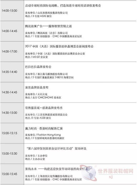 CHIC2017春季展| 3天玩转攻略大全!日程表+吃住路线+展馆图hold住全场