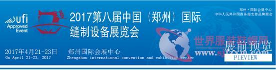 郑州国际缝制设备展助力纺织服装工业发展