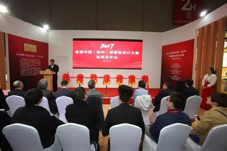 首届中国(荆州)婴童装设计大赛新闻发布会昨天在上海举行