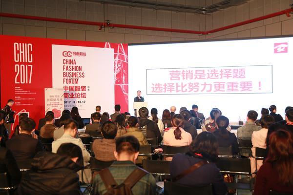 CHIC2017(春季):京东物流·2017中国运动与休闲装发展论坛