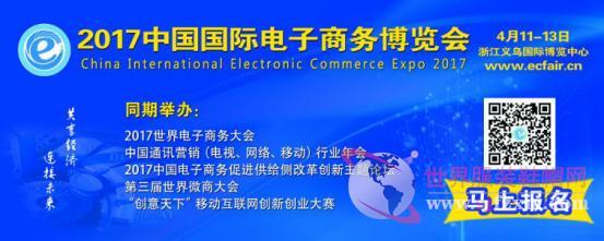2017中国国际电子商务博览会吹响最后集结号