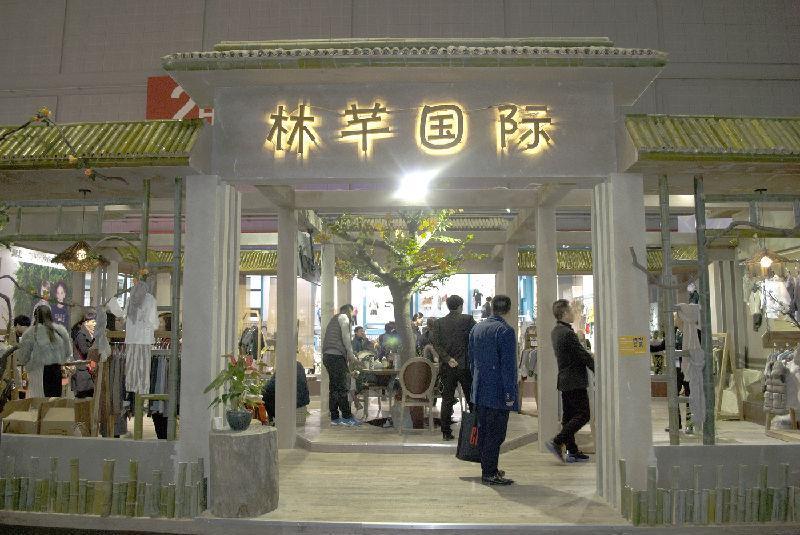 林芊国际服饰有限公司