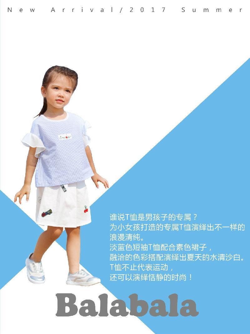巴拉巴拉:同样都是T恤 为什么你家宝贝的就是不一样