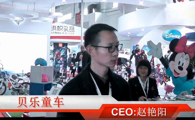 2017 MICF展贝乐童车CEO赵艳阳专访