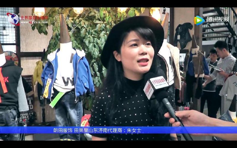 专访朗田服饰 田果果山东济南代理商