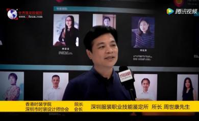 專訪深圳服裝職業技能鑒定所 所長周世康先生