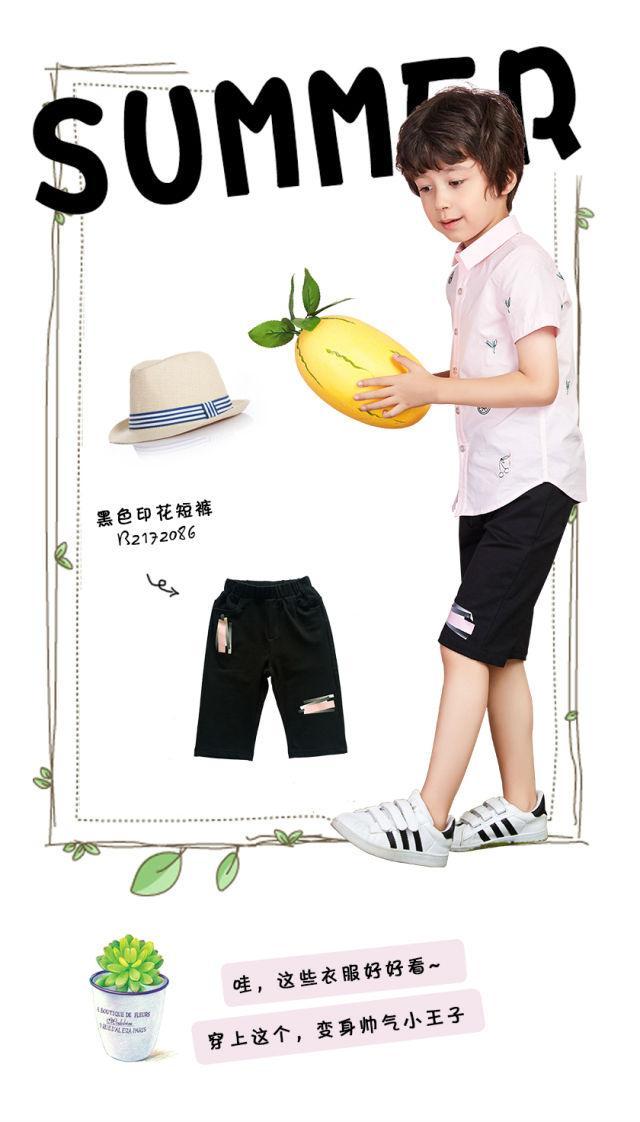 POIPOILU童装:把夏天穿在衣服上~