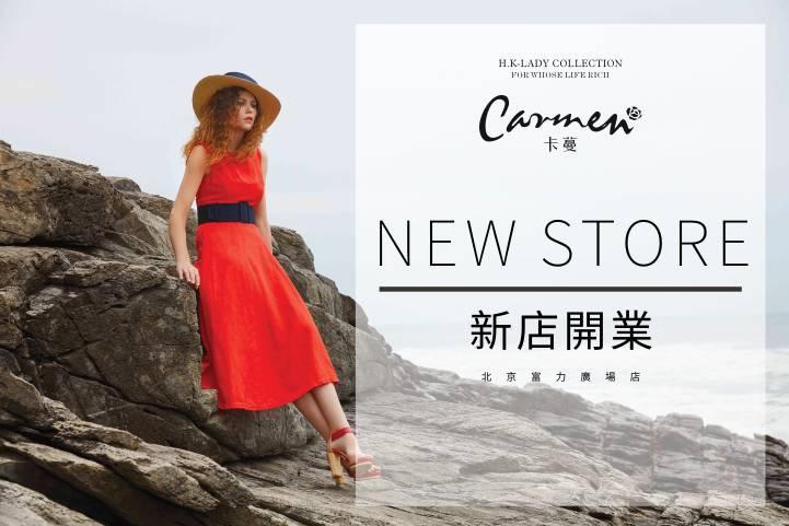 CARMEN 丨热烈庆祝卡蔓北京富力广场店盛大开业