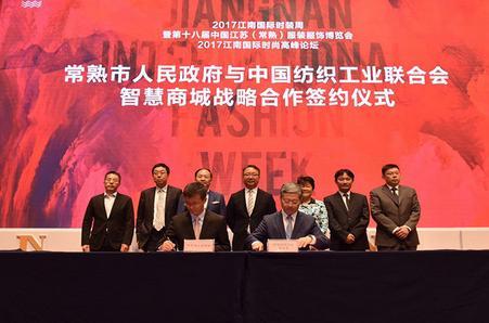 江苏常熟服装城智慧商城建设战略合作签约仪式隆重举行