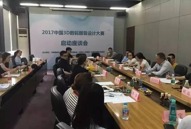 2017中国3D数码服装设计大赛座谈会举行