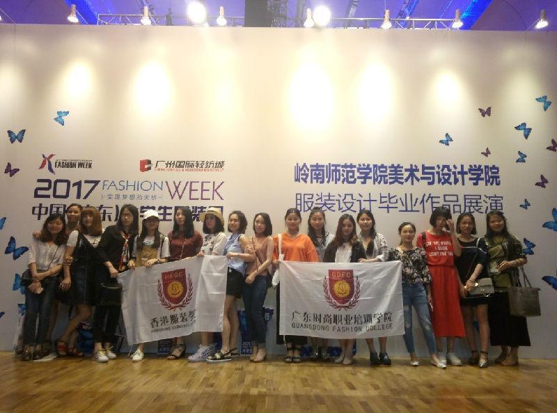 香港服装学院广东时尚学院组织师生观摩2017中国(广东)大学生时装周