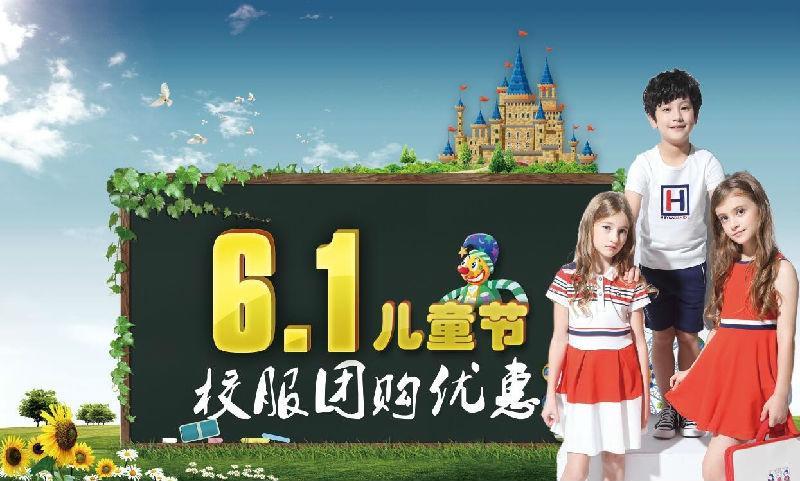 6.1男生女生【校服大团购】