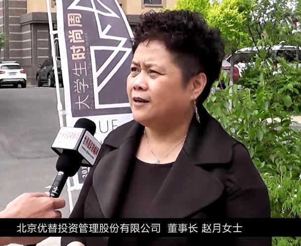 专访北京优替投资管理公司董事长 赵月女士