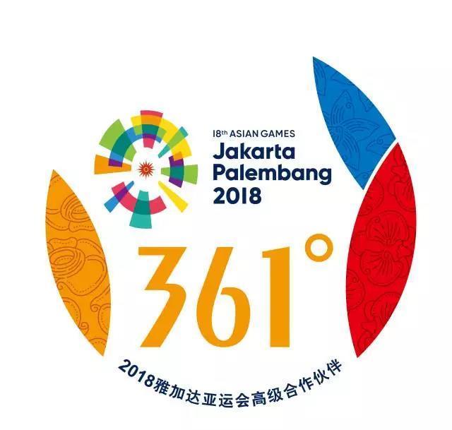 361°宣布成为2018年雅加达亚运会官方合作伙伴