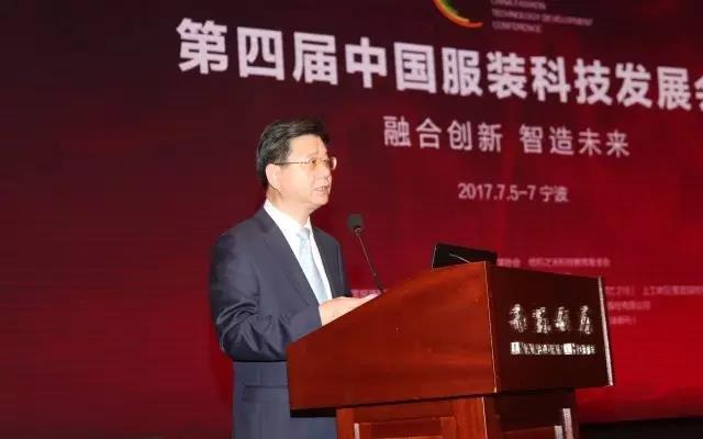 第四届中国服装科技发展会议在宁波召开