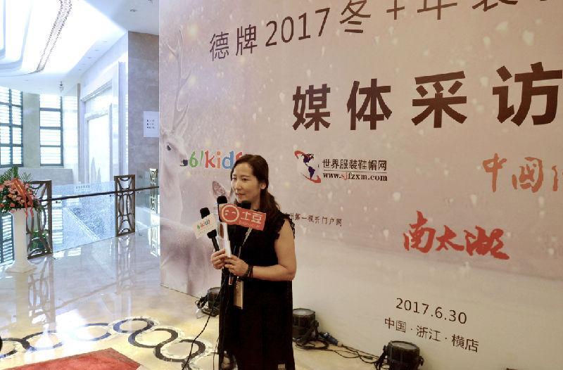 專訪德牌2017冬新品發布河南分公司總經理:李慧珍