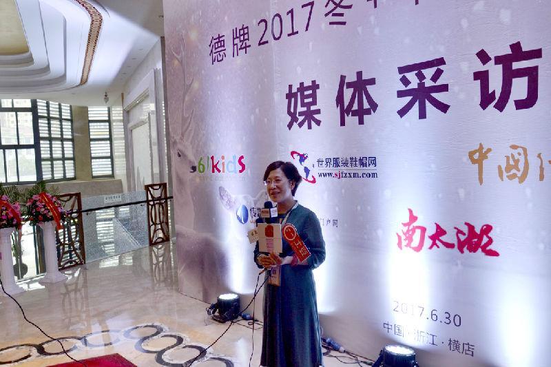 專訪德牌2017冬新品發布徐州分公司總經理:謝海燕