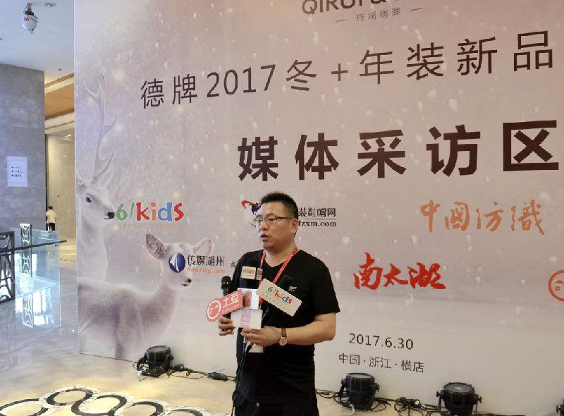 专访德牌2017冬新品发布万顺服饰(德牌)副总经理:王秋红
