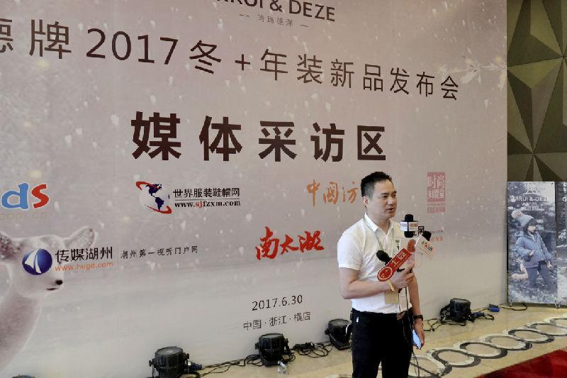 专访德牌2017冬新品发布福建阿六布业董事长:蔡国强