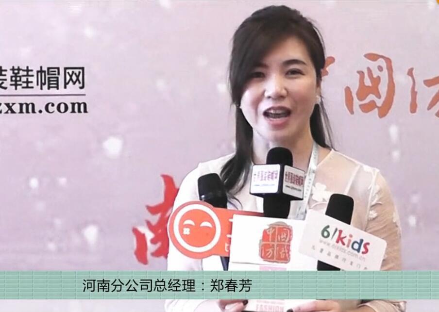 專訪德牌2017冬新品發布河南分公司總經理:鄭春芳