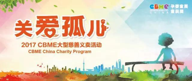 CBME中国携手47家孕婴童爱心企业关爱孤儿群体