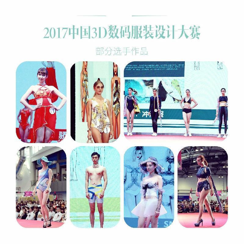 """""""2017中国3D数码服装设计大赛""""成功举办"""