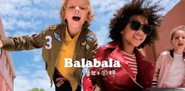 Balabala巴拉巴拉丨这个秋日的时尚秘诀 ICON穿搭拼起来