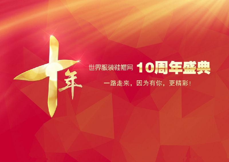 十年磨一剑,砺得梅花香——世界服装鞋帽网成立十周年!利剑出鞘