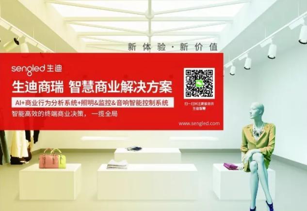CHIC2017中国服装商业论坛(秋季)——生迪智慧专场论坛!