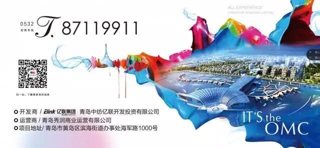 CHIC2017中国服装商业论坛(秋季) ——东方时尚中心专场论坛即将精彩呈现!