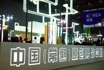 以原创设计引领中国男装,中国(常熟)原创男装中心正式启动