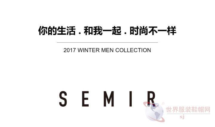 用2017最新的形象画册告诉你   森马到底有多时尚!