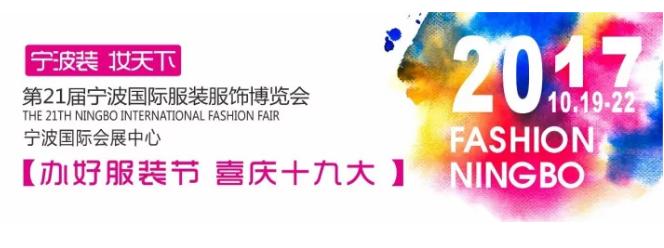 【先睹为快•论坛】第三届中国服装智能制造高峰论坛暨对接会