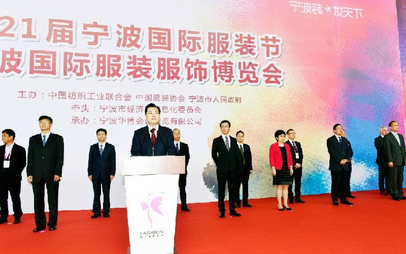 第二十一届宁波国际服装节展会花絮