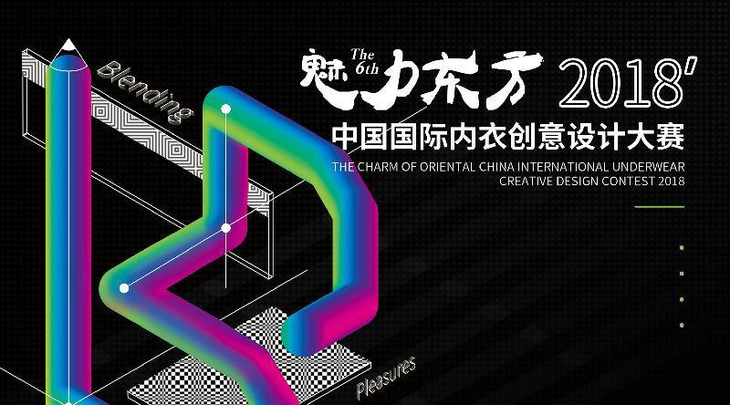 培育设计新秀 助推商业落地——2018'Nice in魅力东方中国国际内衣创意设计大赛全新启航