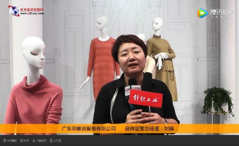 世界服装鞋帽网丨专访印象草原运营总经理刘娟女士