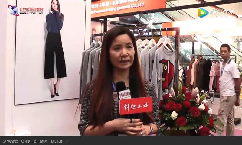 世界服装鞋帽网丨专访皇仕鲨运营总监张凤金总经理