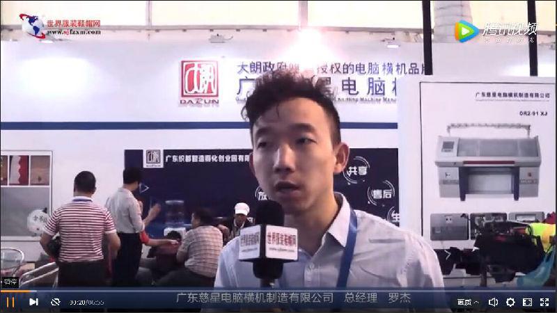 专访广东慈星电脑横机制造有限公司总经理罗杰