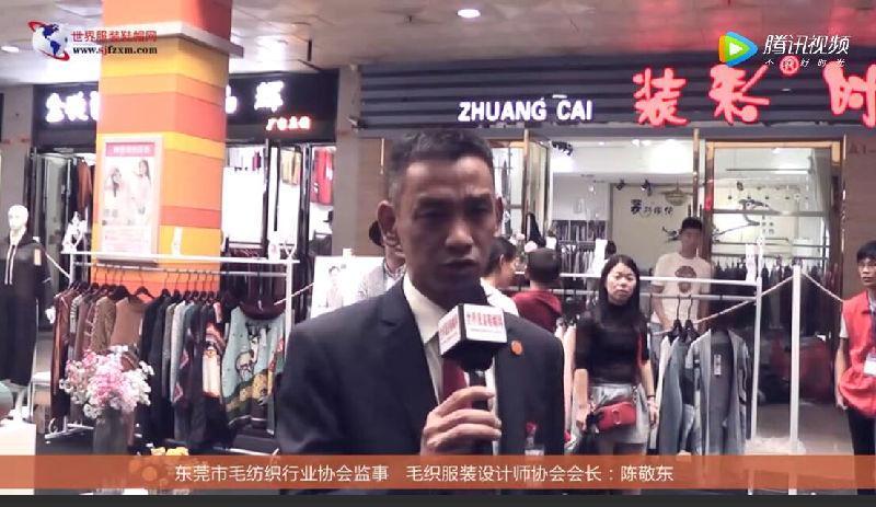世界服装鞋帽网丨专访大朗毛纺服装设计师协会会长陈敬东