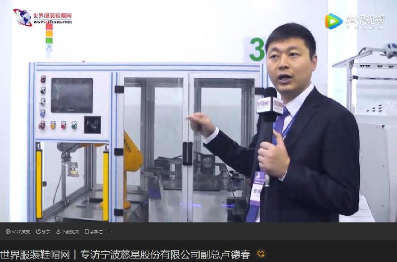 专访宁波慈星股份有限公司副总卢德春