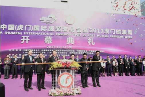 第22届中国(虎门)国际服装交