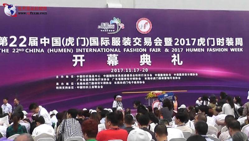 第22届虎门服交会暨时装周盛大开幕