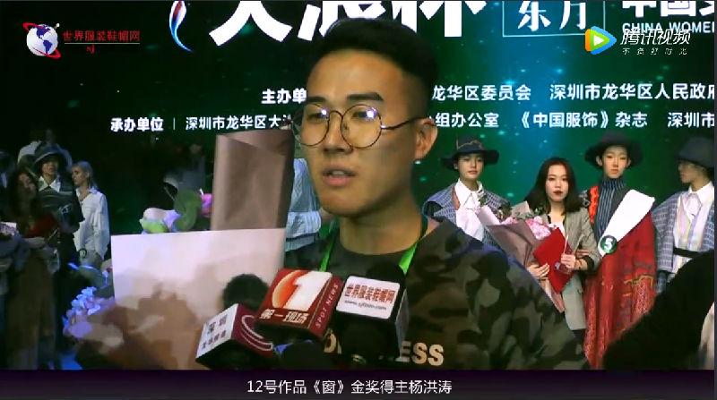 """2017""""大浪杯""""中國女裝設計大賽金獎得主:楊洪濤"""