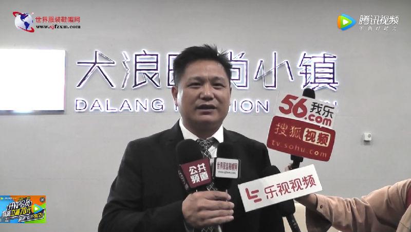 专访大浪时尚小镇新闻发言人张宪