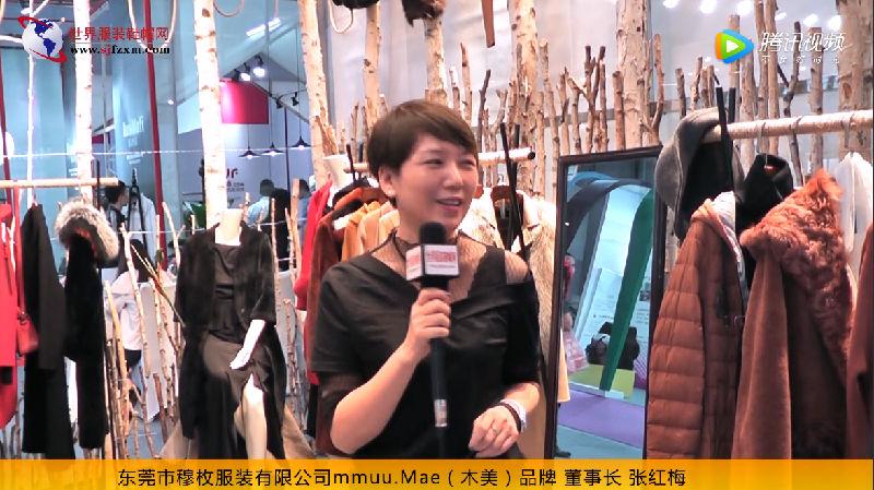 专访mmuu.Mae(木美)品牌董事长张红梅