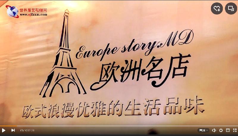 专访欧洲名店总部营销经理 陈玉媚女士