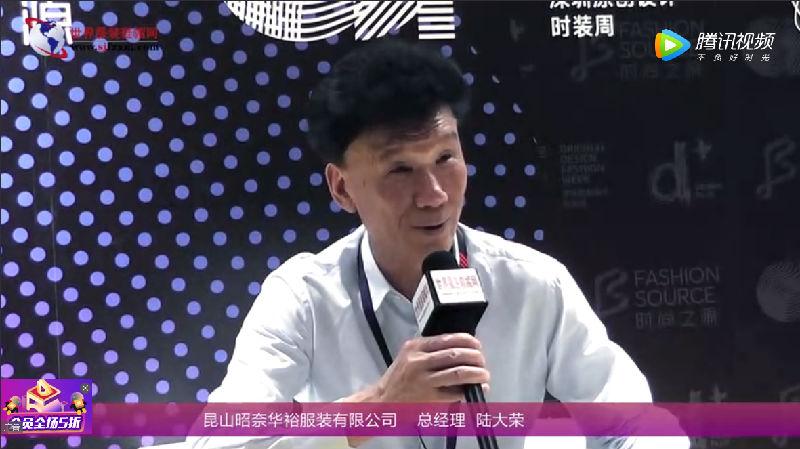 專訪昆山昭奈華裕服裝有限公司總經理 陸大榮