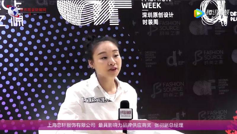 专访上海恋轩服饰有限公司 张羽副总经理