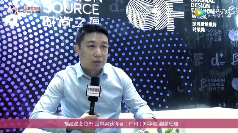 专访福建盈艺纺织 副总经理(广州)郑华健